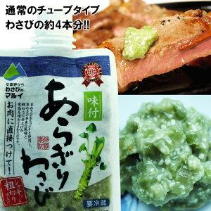 珍しい!【肉用】あらぎりワサビ150g入りステーキや牛タンなどと一緒に食べるとビックルするほどうまい!市販のチューブタイプの量の約3.3倍入ってます!わさび 山葵 肉用 人気 粗切り【