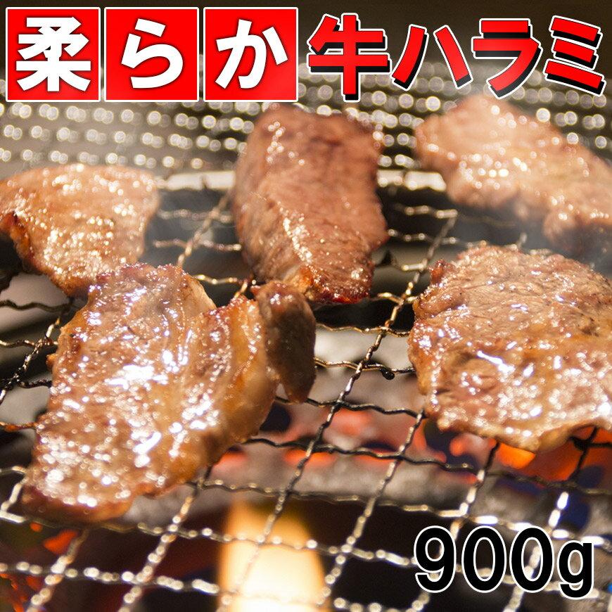 【柔らか牛ハラミ 900g/150g×6P】焼肉 セット 通販 材料 焼き肉 ハラミ バーベキュー焼肉セット ハラミさがり 牛ハラミ