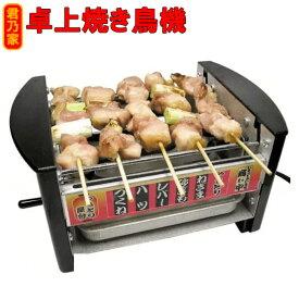 【本日の特売】【牛ハラミ200gおまけ付き】卓上焼き鳥機(焼き網付き)焼き鳥 焼き器 電気コンロ 電気焼き鳥器 卓上 焼き鳥器【在庫限りで販売終了】