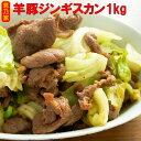 【送料無料】羊豚ジンギスカン 1kg通販 焼肉 羊肉 マトン 味付き 肉