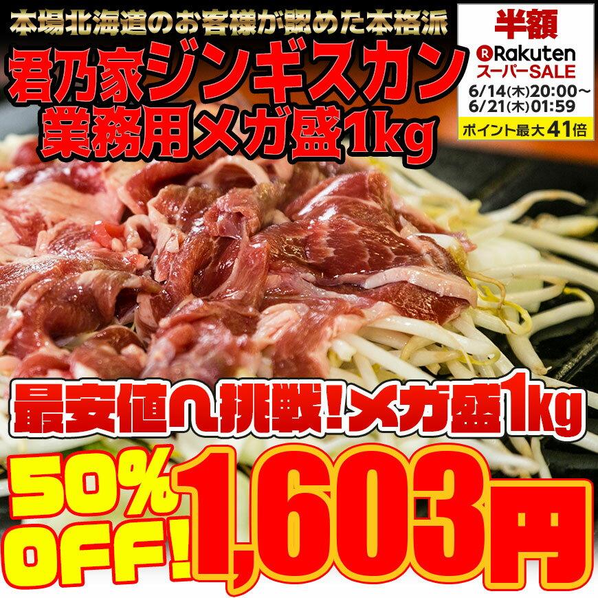 【楽天スーパーSALE】【お一人様5個まで】ジンギスカン 業務用 1kg パック!君乃家のロングセラー商品!たっぷりの野菜と焼くだけで本当に旨い♪ ジンギスカン 焼肉 羊肉