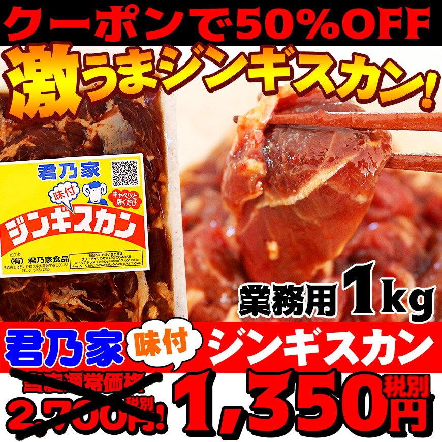 【クーポンで半額(3/30 9:59マデ)】ジンギスカン 業務用 1kg パック!君乃家のロングセラー商品!たっぷりの野菜と焼くだけで本当に旨い♪ ジンギスカン 焼肉 羊肉