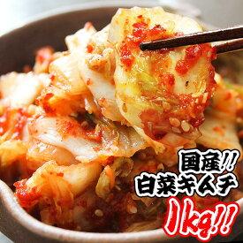 白菜キムチ 1kg焼肉店手作りの本格キムチを1キロ! 手作り 国産 白菜のキムチ 君乃家 販売 通販 1kg