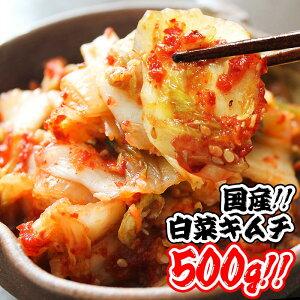 【冷凍】白菜キムチ 500g 白菜 キムチ 国産 販売 通販 美味しい 手作り