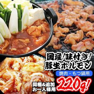 味付豚生ホルモン 220g焼き肉 豚 ホルモン もつ鍋 取り寄せ 小腸 タレ もつ 焼肉用 冷凍【税込10,800円以上で送料無料】