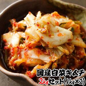 白菜キムチ 2kg(1kg×2個セット)焼肉店手作りの本格キムチを1キロ 手作り 国産 白菜のキムチ 君乃家 販売 通販 業務用