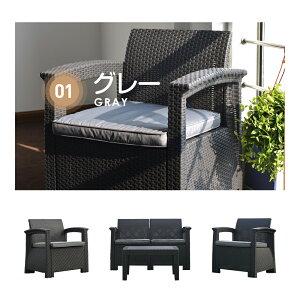 ラタン調ガーデンファニチャーセット ガーデンテーブルセット ガーデンチェアー 家具 樹脂 ねじなし ホテル カフェ ベランダ テラス 屋外家具 高級 ソファ