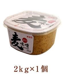 【麦味噌 2kg×1個】塩分9.3%【メーカー直送通販】