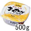 だし入り味噌【まろやか味噌500g】塩分11%【メーカー直送通販】