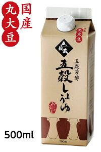 濃口醤油【五穀芳醇500ml】塩分13%【メーカー直送通販・天然醸造しょうゆ】