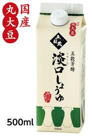 うすくち醤油【五穀芳醇 淡口(うすくち)しょうゆ500ml】塩分13%【メーカー直送通販・天然醸造しょうゆ】