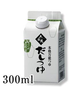 だし醤油【だしつゆ300ml】塩分8%【メーカー直送通販・天然醸造しょうゆ】