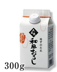 ゆずのたれ入り醤油【和風おろし300g】塩分5.5%【メーカー直送通販・天然醸造しょうゆ】