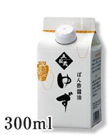 ゆずポン酢 醤油【ゆずぽん酢醤油300ml】丸搾りのゆず果汁!香り・風味が格段に違います。塩分8% 【メーカー直送通販・天然醸造しょうゆ】