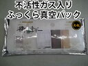 安心ふっくら 真空パック/3000