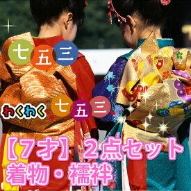 【7才】2点セット 丸洗い クリーニング 四つ身着物・四つ身襦袢/5000