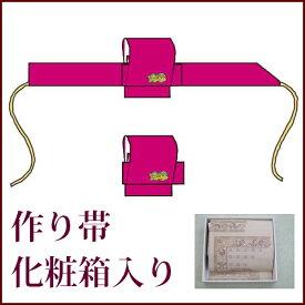 作り帯【名古屋帯】【化粧箱入り】つけ帯 13000