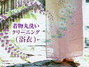 【浴衣】&【半巾帯】セット/浴衣クリーニング/3980円丸洗い