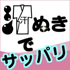 汗抜き【袷 お着物】2000円