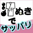 汗抜き【単衣着物・帯・襦袢】1000