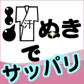 汗抜き【袷 お着物】2000