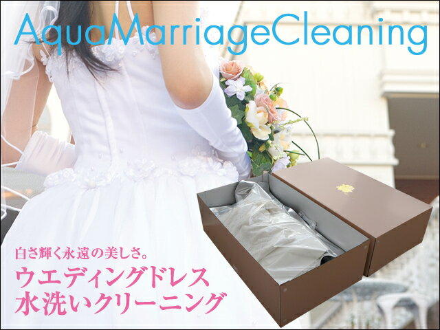 ウェディングドレスクリーニング水洗い/税抜5000円,2018【カラーも可】