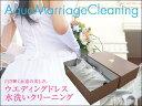 ウェディングドレス クリーニング 水洗い【カラーも可】【サービス特集認定商品】5000