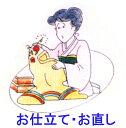 ほつれ修理 一ヵ所(生地補修別)料金/1000円より