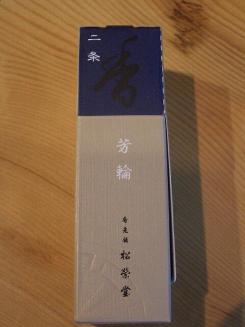 芳輪 二条 スティック型 20本入り (簡易香立付き)