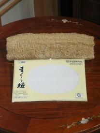 ヘチマはは全て水に浸け柔らかくしお紐で好みの形に整え自然乾燥後帯枕として御使用後はボディスポンジヘチマの帯枕(枕紐付き)国産送料無料 帯 着物巾25センチ