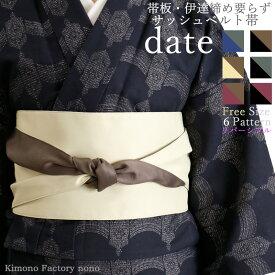 お洒落な簡単ベルト帯 date 帯ベルト 簡易帯【Kimono Factory nono のの キモノファクトリーノノ】