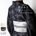 シンプルでお洒落に。nono×KAPUKIの帯ベルト【Kimono Factory nono のの キモノファクトリーノノ】