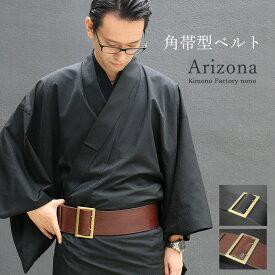 角帯型ベルト 「Arizona」アリゾナ 本革ベルト 男物 送料・代引手数料込 付け帯 男帯 簡単帯 男着物・浴衣にも