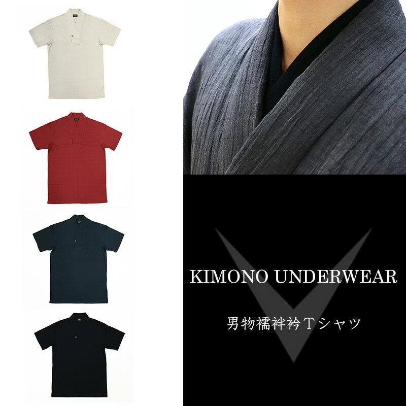 お洒落に!男物襦袢衿Tシャツ 肌着・半襦袢 日本製 8色展開 夏着物・浴衣・作務衣にも メンズ 男着物