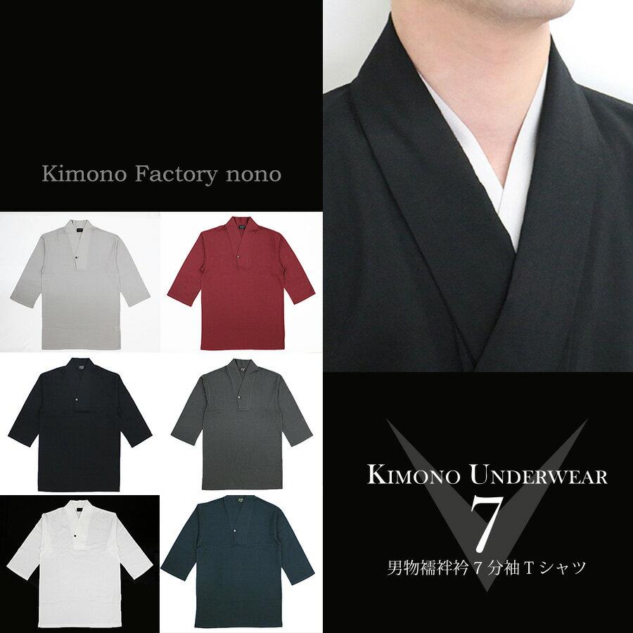 お洒落に!男物襦袢衿7分袖Tシャツ 肌着・半襦袢 日本製 着物・作務衣に メンズ 男着物