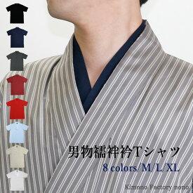男物 襦袢衿Tシャツ 肌着・半襦袢 日本製 夏着物・浴衣・作務衣にも メンズ 男着物 襦袢Tシャツ【Kimono Factory nono のの キモノファクトリーノノ】