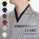 男物 襦袢衿7分袖Tシャツ 肌着・半襦袢 日本製 着物・作務衣に メンズ 男着物 襦袢Tシャツ