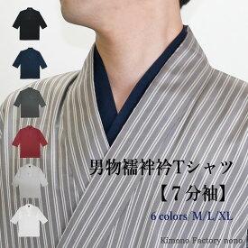 男物 襦袢衿7分袖Tシャツ 肌着・半襦袢 日本製 着物・作務衣に メンズ 男着物 襦袢Tシャツ【Kimono Factory nono のの キモノファクトリーノノ】