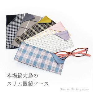 本場縞大島のスリム眼鏡ケース【Kimono Factory nono のの キモノファクトリーノノ】