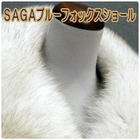 【現品限り】【送料無料】最高級SAGAブルーフォックスショール ファー 振袖用 洋服用 成人式 FOX 売れ筋 成人式用 サガ 毛皮 ショール きもの用 きもの きつね