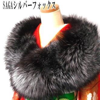 Treasuring silver fox fox for exclusive use of the kimono fox fur for the saga kimono for the coming-of-age ceremony FOX marketable goods coming-of-age ceremony for the clothes for the highest grade SAGA silver fox shawl fur long-sleeved kimono