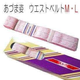 【ゆうパケット対応】ウエストベルト 腰紐ベルト 着付けベルト 腰ベルト あづま姿 M L