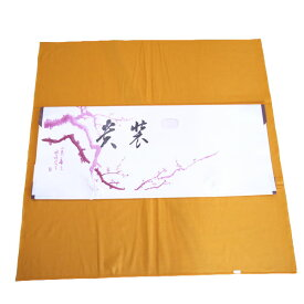 【ゆうパケット対応】衣裳包み 風呂敷 ウコン色 衣装敷き うこん たんす敷き 箪笥 たとう紙 オレンジ たんす敷き 日本製 きものつつみ 着物用 帯用