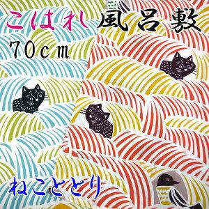 【ゆうパケット対応】こはれ 風呂敷 70cm ねこととり ピンク グリーン kata kata 風呂敷 タペストリー 袋 かばん プレゼント 黒猫 商売繁盛 開店・開業祝い 贈答 かわいい おしゃれ furoshiki 鳥 ネ