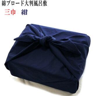 棉绒面呢素色大型包袱皮3宽度藏青色日本制造包袱皮人气棉100%捆3宽度105cm