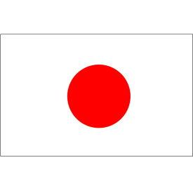 【ゆうパケット対応】日の丸 国旗 72×107cm テイジンテトロン ポリエステル シワになりにくい イベント ポール用 室内用 晴雨兼用 室外用 野外 屋外 応援用 撥水加工付き 日本製 日本代表 お土産 おみやげ 寄せ書き 強い 丈夫
