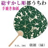 I engrave souvenir Kyoto hand dyeing on the making paper by hand Japanese paper total watermarks carving round fan morning glory dark blue green red capital round fan both sides openwork high quality round fan foreign countries
