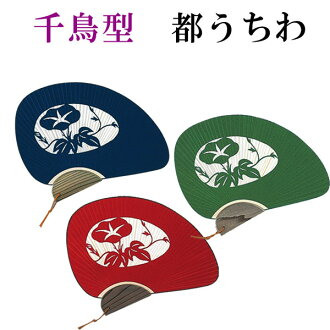 I engrave souvenir Kyoto hand dyeing on the plover type round fan morning glory dark blue green red capital round fan openwork high quality round fan foreign countries