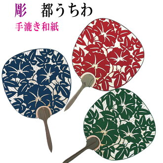 I engrave souvenir Kyoto hand dyeing on the making paper by hand Japanese paper total carving watermarks round fan Miwa morning glory dark blue green red capital round fan one side openwork high quality round fan foreign countries