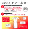 Maiko heat ふぃっと from coming-of-age ceremony warmth worth Kyoto for the long-sleeved kimono for the formal dress for the use of Toray software thermostat thread warm cold protection full dress with the heat + ふぃっと inner dress seven minutes length underwea